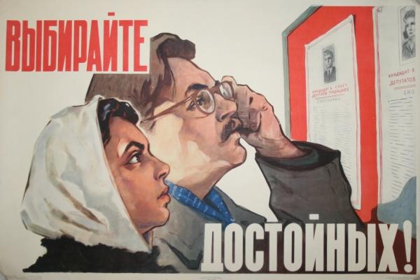 Воронежцы будут выбирать президента весной 2018 года