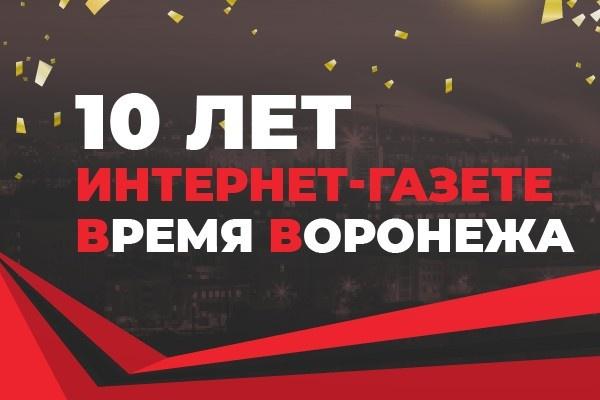 Интернет-газете «Время Воронежа» 10 лет!