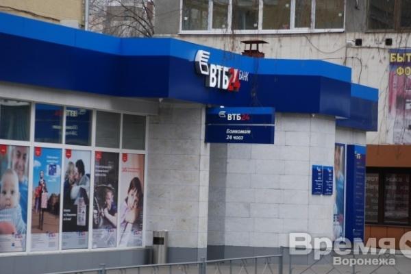 Сайты банков, филиалы которых работают в Воронеже, подверглись хакерской атаке