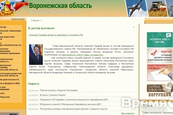 Сайт Правительства Воронежской области признан самым дорогим