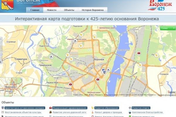 Начал работу сайт, посвященный подготовке к празднованию 425-летия Воронежа