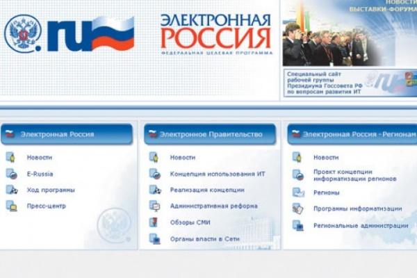 Внедрение электронного правительства в Воронежской области зависло