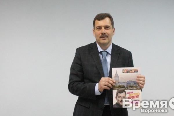 Константин Ашифин: «Регионы катятся в бездну, а депутаты делают вид, что всё хорошо»