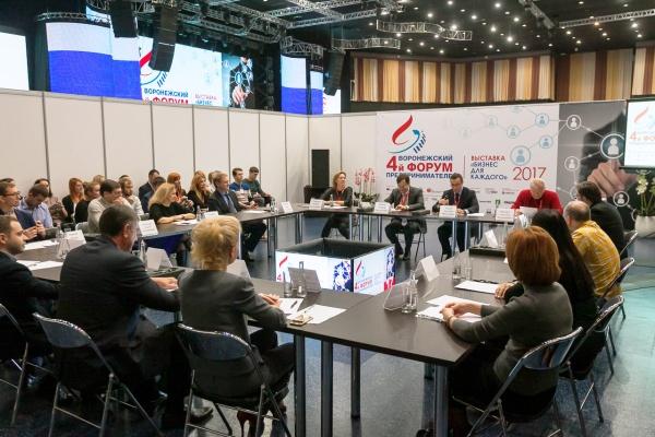 Воронежский форум предпринимателей собрал более 2,5 тыс. участников