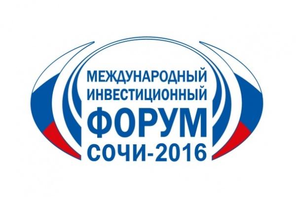 Тамбовская область представила пять проектов на форуме в Сочи