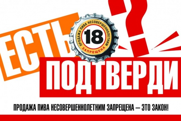 Воронежцы теперь будут ходить за водкой с паспортом