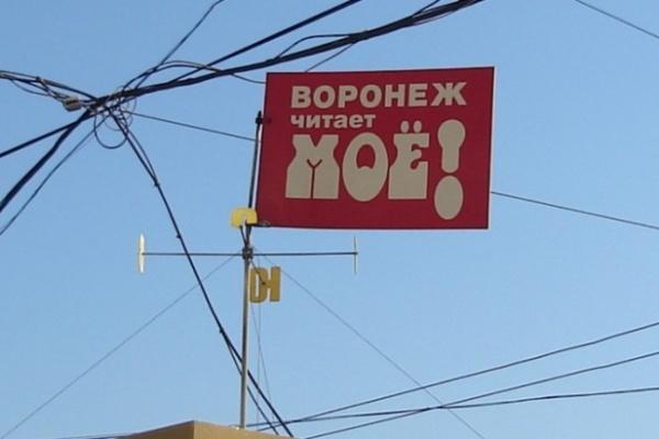 Воронежская прокуратура проверит интернет-портал «Мое!» на экстремизм