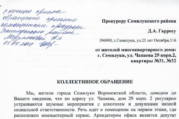 Неприглядное поведение оппозиционера под Воронежем обрастает новыми фактами