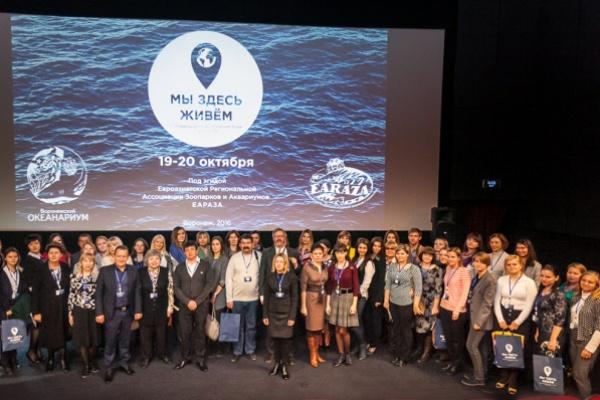 Воронежский океанариум принял участников Международного экофорума