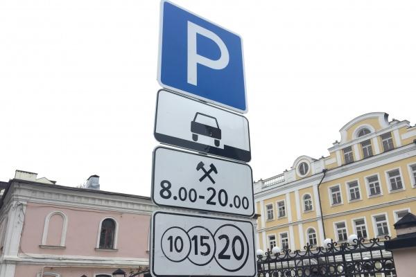 Большинство воронежцев считает завышенной стоимость часа платной парковки
