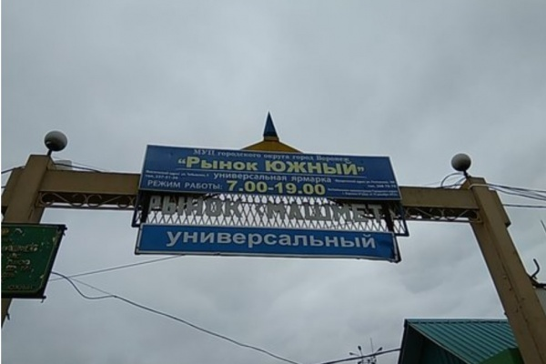 Воронежский рынок «Южный» в ближайший год не ждет приватизация