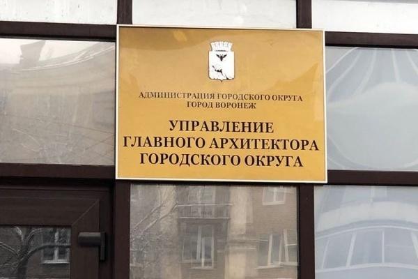 Столичная компания вновь ищет субподрядчика для разработки генплана Воронежа