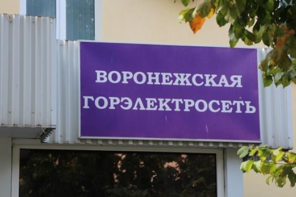 В деле «Воронежской горэлектросети» могут появиться новые фигуранты