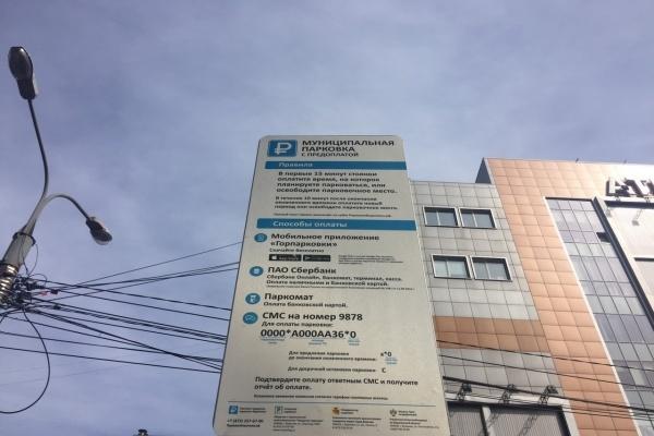 Воронежские платные парковки перестанут называться муниципальными через три недели