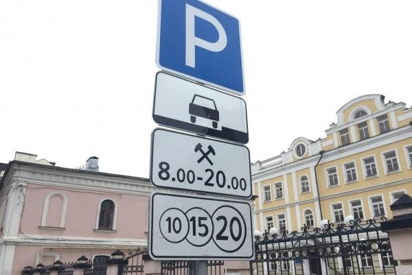 В Воронеже возобновят штрафы за неоплату парковки