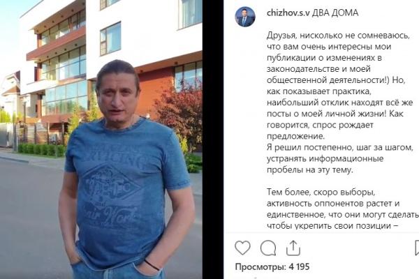 Воронежский депутат Госдумы Сергей Чижов записал ответку штабу Навального