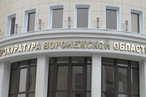 Юрий Чайка перетасовал воронежских прокуроров