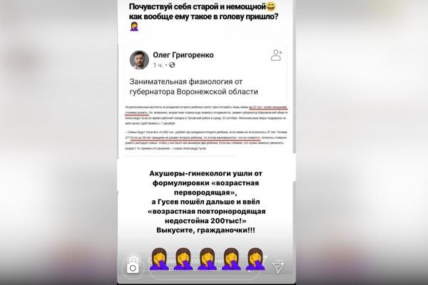 Воронежцы в соцсетях возмутились эйджизму губернатора
