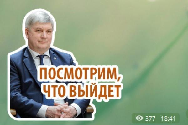Воронежский губернатор поднялся из «хвоста» медиарейтинга