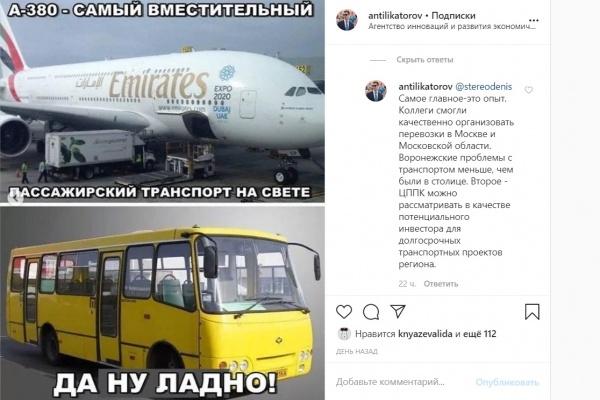 Федеральный перевозчик поможет Воронежу с созданием «метро»