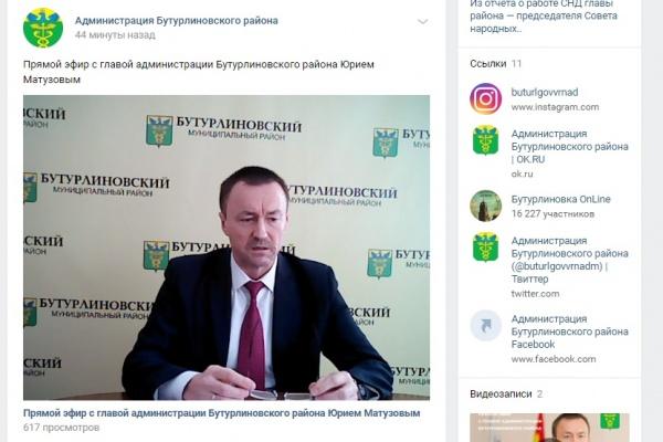 Главы районов пошли в эфир «Вконтакте» вслед за воронежским губернатором