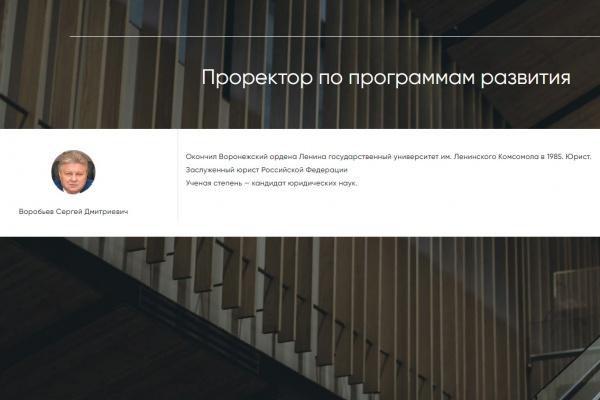 В воронежском ВЭПИ нашелся отставной заместитель генпрокурора