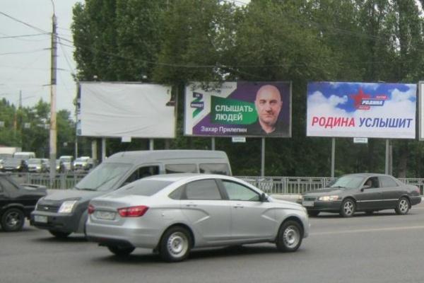 Воронежская «Родина» потроллила партию Захара Прилепина