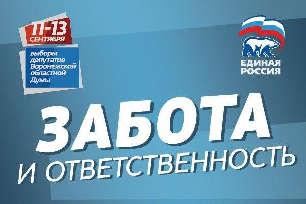8 причин голосовать за Партию «ЕДИНАЯ РОССИЯ»!