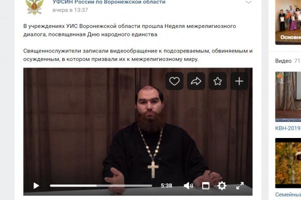 Представители трех религий призвали к миру воронежских заключенных