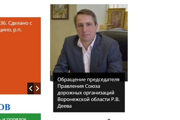 В Воронеже фирму председателя Союза дорожников накажут за сговор на госзаказе