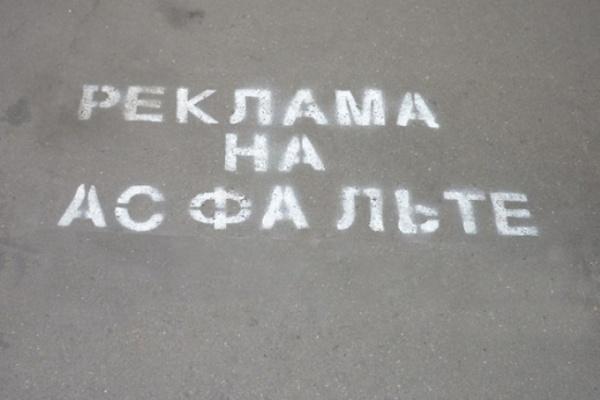 В Воронеже за рекламу на столбе, подъезде или асфальте будут штрафовать