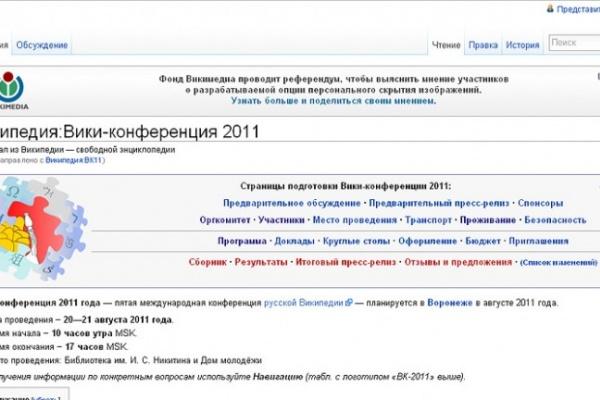 В Воронеже пройдет конференция «Википедии»