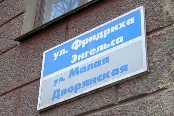 В Воронеже пронумеруют все дома