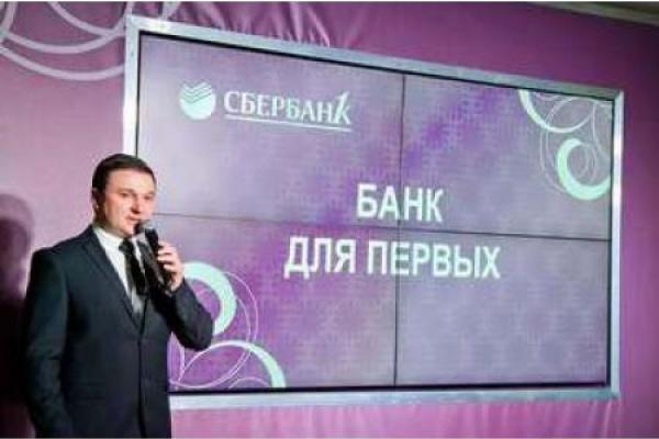 «Сбербанк Первый» вошел в тройку лучших банков для состоятельных клиентов
