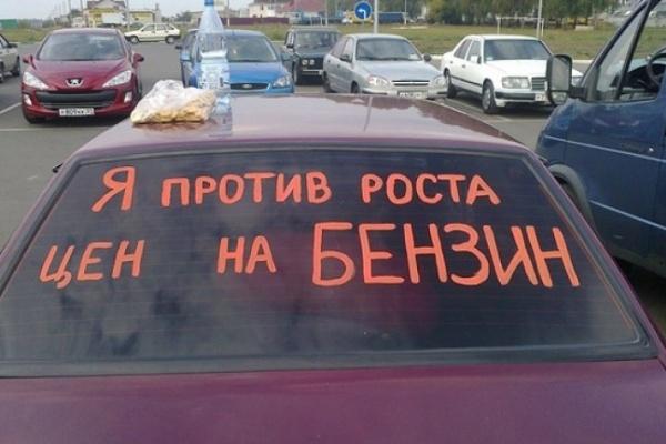 В Воронеже на всероссийскую акцию против роста цен на бензин пришел один человек — липчанин