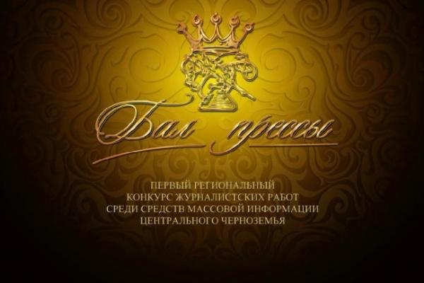 В Черноземье стартовал ежегодный конкурс для журналистов «Бал прессы»