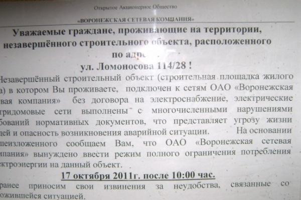 «Воронежская сетевая компания» грозится оставить 240 квартир без света на неопределенный срок