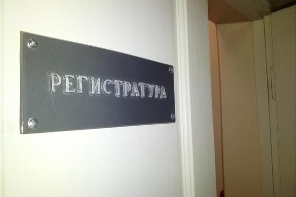 Воронежская медицина получит 29 млн рублей на электронные документы