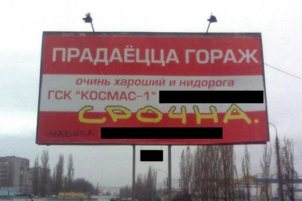 В Воронеже появилась реклама на «олбанском» языке