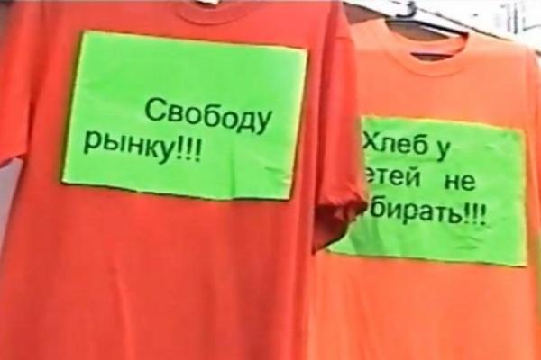 В Воронеже торговцы с мини-рынка попросили помощи у властей через интернет