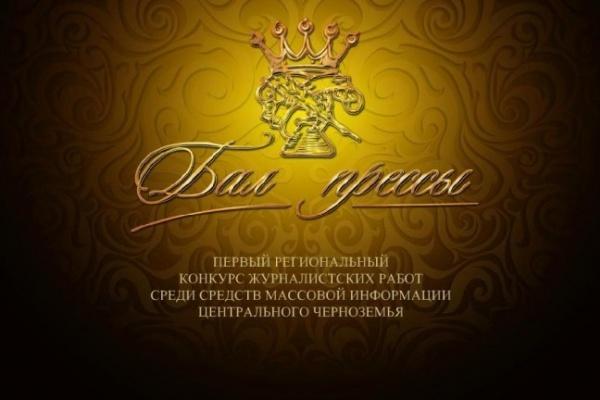 На межрегиональном конкурсе «Бал прессы» в одной из номинаций лидирует РЕН-ТВ Воронеж