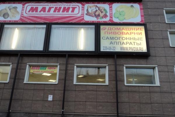 В центре Воронежа рекламируют самогонные аппараты