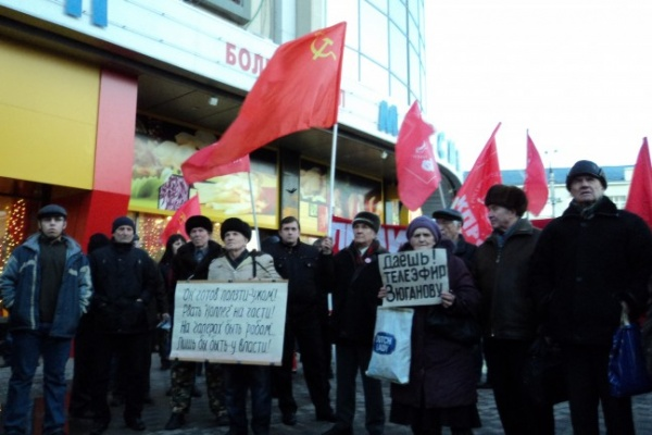 Воронежские коммунисты вышли на митинг