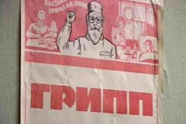 В Воронеж пришла вторая волна гриппа