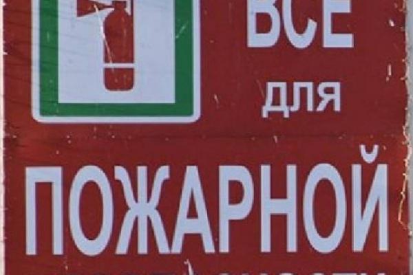 В Воронежской области готовятся к сезону повышенной пожарной опасности