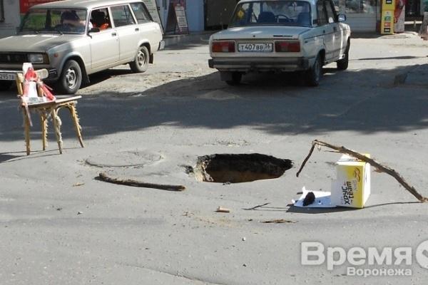 В Воронеже около ямы, в которую провалилось авто, поставили «стул раздумий»
