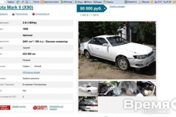 Свадебную машину, из-за которой в Воронеже погибла женщина, продают за 50 тысяч?