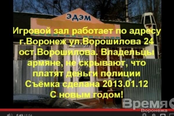 Воронежские полицейские закрыли игровой клуб после появления видеоролика в Сети