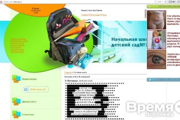 На сайте воронежского детского сада предлагают секс по телефону