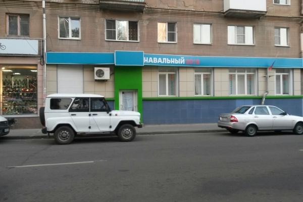 Полиция провела обыски в воронежском штабе Навального